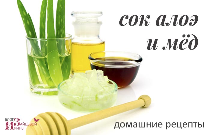 рецепт мёд и алоэ